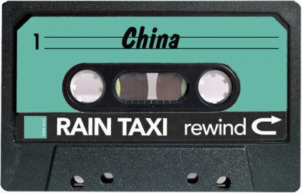 rewind-china